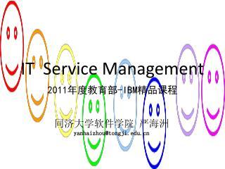 IT  Service Management 2011 年度教育部 -IBM 精品课程
