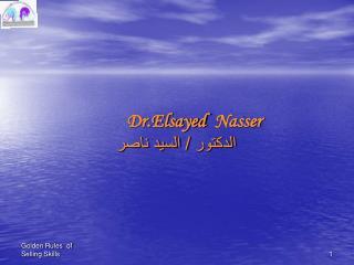 Dr.Elsayed   Nasser الدكتور / السيد ناصر