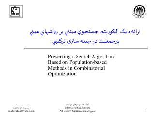 ارائهء يک  الگوريتم جستجوي  مبتني بر روشهاي  مبني برجمعيت در بهينه سازي ترکيبي