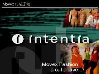 Movex  时装系统