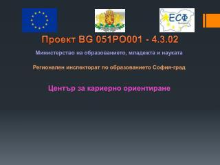 Министерство на образованието, младежта и науката