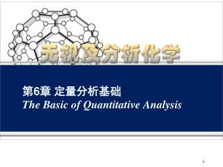 第 6 章 定量分析基础 The Basic of Quantitative Analysis