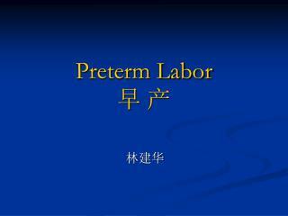 Preterm Labor 早 产