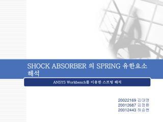 SHOCK ABSORBER  의  SPRING  유한요소 해석