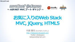 お気に入りの Web  Stack MVC , jQuery, HTML5