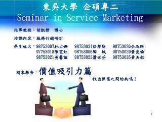 指導教授:胡凱傑 博士 授課內容:服務行銷研討