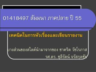 01418497  สัมมนา ภาคปลาย ปี 5 5