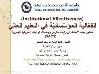 الدكتورعماد الدين يوسف الطنبور مدير مركز الجودة  جامعة الأمير محمد بن فهد