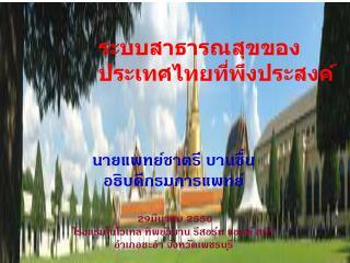 แผนพัฒนาสุขภาพแห่งชาติ ฉบับที่ 10 ในช่วงแผนพัฒนาเศรษฐกิจและสังคมแห่งชาติ ฉบับที่ 10 พ.ศ. 2550-2554