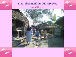 รายงานกิจกรรมเดือน ธันวาคม 2012