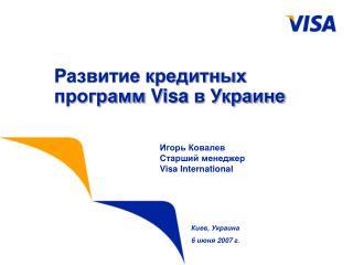 Развитие кредитных программ  Visa  в Украине