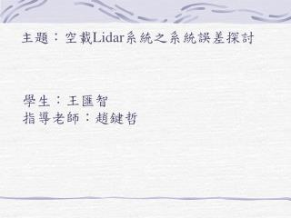 主題:空載 Lidar 系統之系統誤差探討