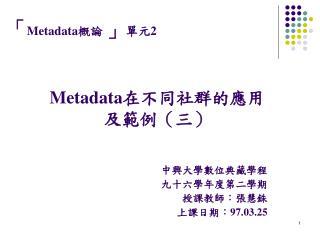 「 Metadata 概論  」 單元 2