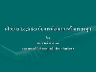 ??????  Logistics  ?????????????????????????