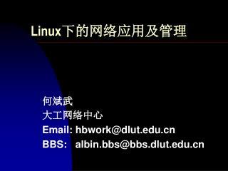Linux 下的网络应用及管理