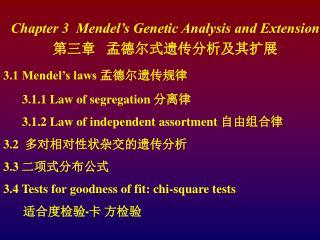Chapter 3  Mendel's Genetic Analysis and Extension         第三章   孟德尔式遗传分析及其扩展