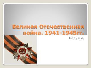 Великая Отечественная война. 1941-1945гг.