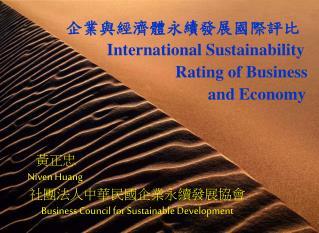 黃正忠 Niven Huang 社團法人中華民國企業永續發展協會 Business Council for Sustainable Development