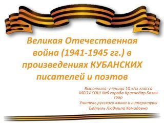 Великая Отечественная война (1941-1945 гг.) в произведениях КУБАНСКИХ писателей и поэтов