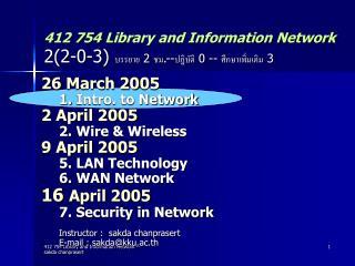 412 754 Library and Information Network 2(2-0-3)  บรรยาย 2 ชม.--ปฏิบัติ 0 -- ศึกษาเพิ่มเติม 3