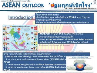 ASEAN Outlook ' ปฐมฤกษ์เบิกโรง '