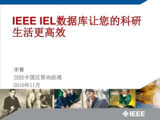 IEEE IEL 数据库让您的科研生活更高效