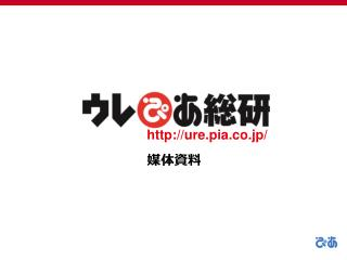 ure.pia.co.jp/