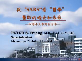 """從"""" SARS """" 看""""醫學""""  醫師的過去和未來 — 和海洋大學師生分享 —"""
