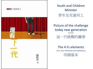 Youth and Children Minister  青年及兒童同工 Picture of the challenge today new generation  (remark)