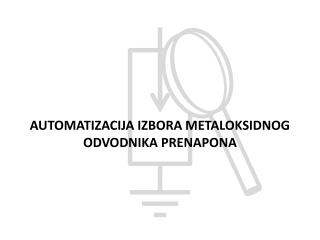 AUTOMATIZACIJA IZBORA METALOKSIDNOG ODVODNIKA PRENAPONA