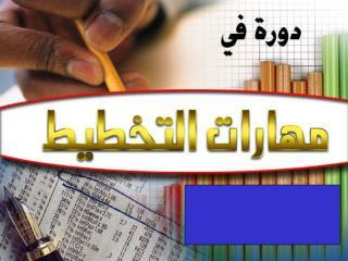 يسرنا في موقع  الإسلام اليوم  Islamtoday إهدائكم باكورة الدورات الإدارية و هي بعنوان