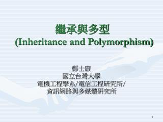 繼承與多型 (Inheritance and Polymorphism)