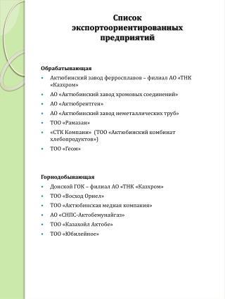 Список экспортоориентированных предприятий
