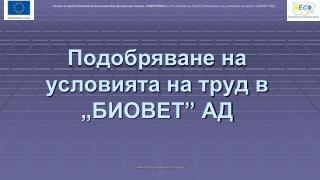 """Подобряване на условията на труд в """"БИОВЕТ"""" АД"""