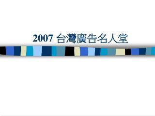 2 007  台灣廣告名人堂