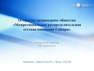 Открытое акционерное общество «Межрегиональная распределительная сетевая компания Сибири»