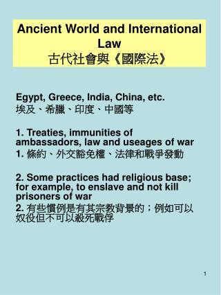 Egypt, Greece, India, China, etc. 埃及、希臘、印度、中國等