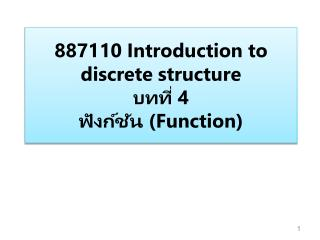 887110  Introduction to discrete structure บทที่ 4 ฟังก์ชัน  (Function)