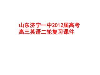 山东济宁一中 2012 届高考高三英语二轮复习课件