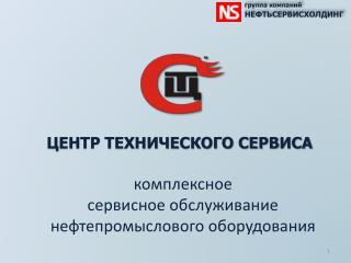 ЦЕНТР ТЕХНИЧЕСКОГО СЕРВИСА