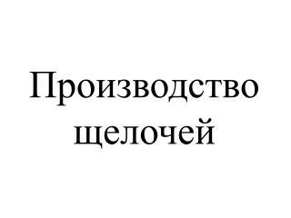 Производство щелочей