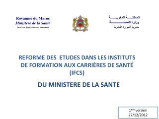 REFORME DES  ETUDES DANS LES INSTITUTS DE FORMATION AUX CARRIÈRES DE SANTÉ (IFCS)