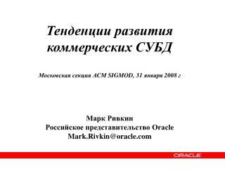 Тенденции развития  коммерческих СУБД Московская секция АСМ  SIGMOD,  31 января 2008 г Марк Ривкин