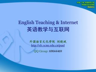 English Teaching & Internet 英语教学与互联网