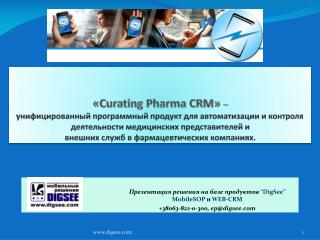 "Презентация решения на базе продуктов  "" DigSee ""  MobileSOP и  WEB-CRM"