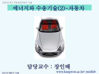 에너지와 수송기술 (2)- 자동차 담당교수  :  장인배