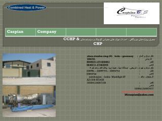 مجری پروژه های نیروگاهی ، احداث مولد های مقیاس کوچک و سیستم های CCHP & CHP