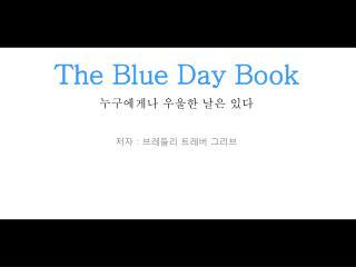 The Blue Day Book 누구에게나 우울한 날은 있다 저자  :  브레들리 트레버 그리브