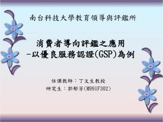 任課教師: 丁文生 教授 研究生:郭郁芳 (M991F302)