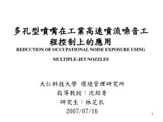 多孔型噴嘴在工業高速噴流噪音工程控制上的應用 REDUCTION OF OCCUPATIONAL NOISE EXPOSURE USING MULTIPLE-JET NOZZLES